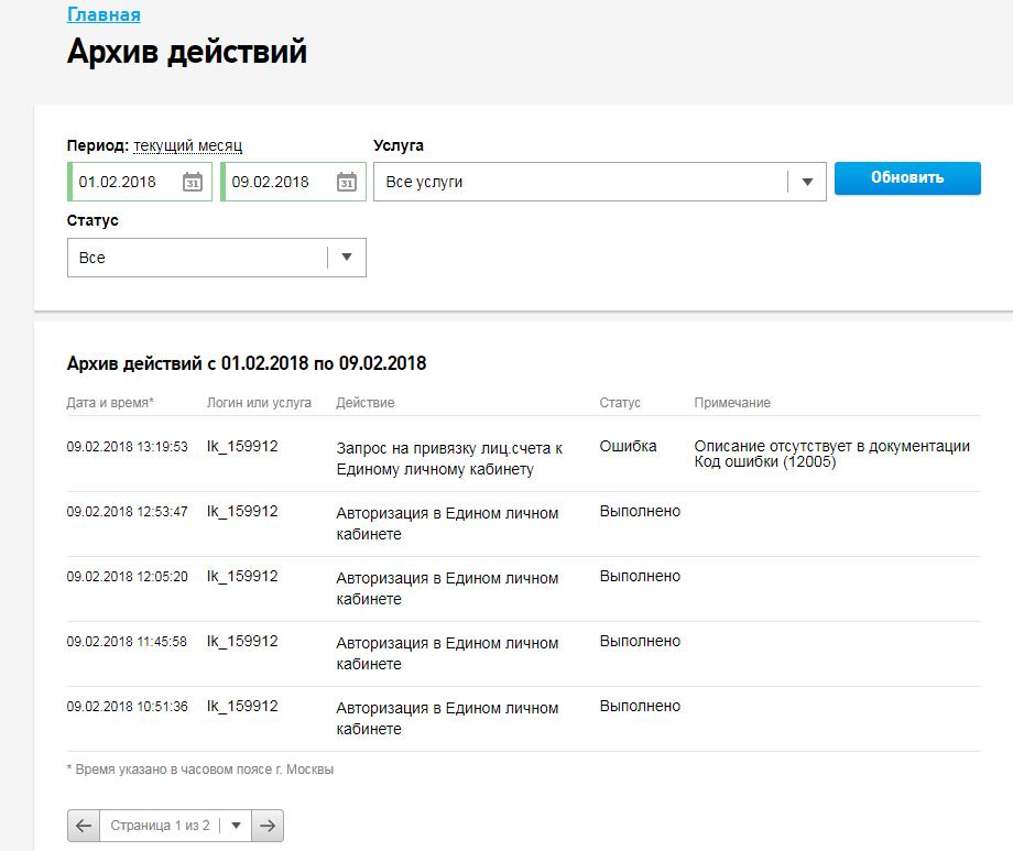rostelekom-lichnyj-kabinet-33.png
