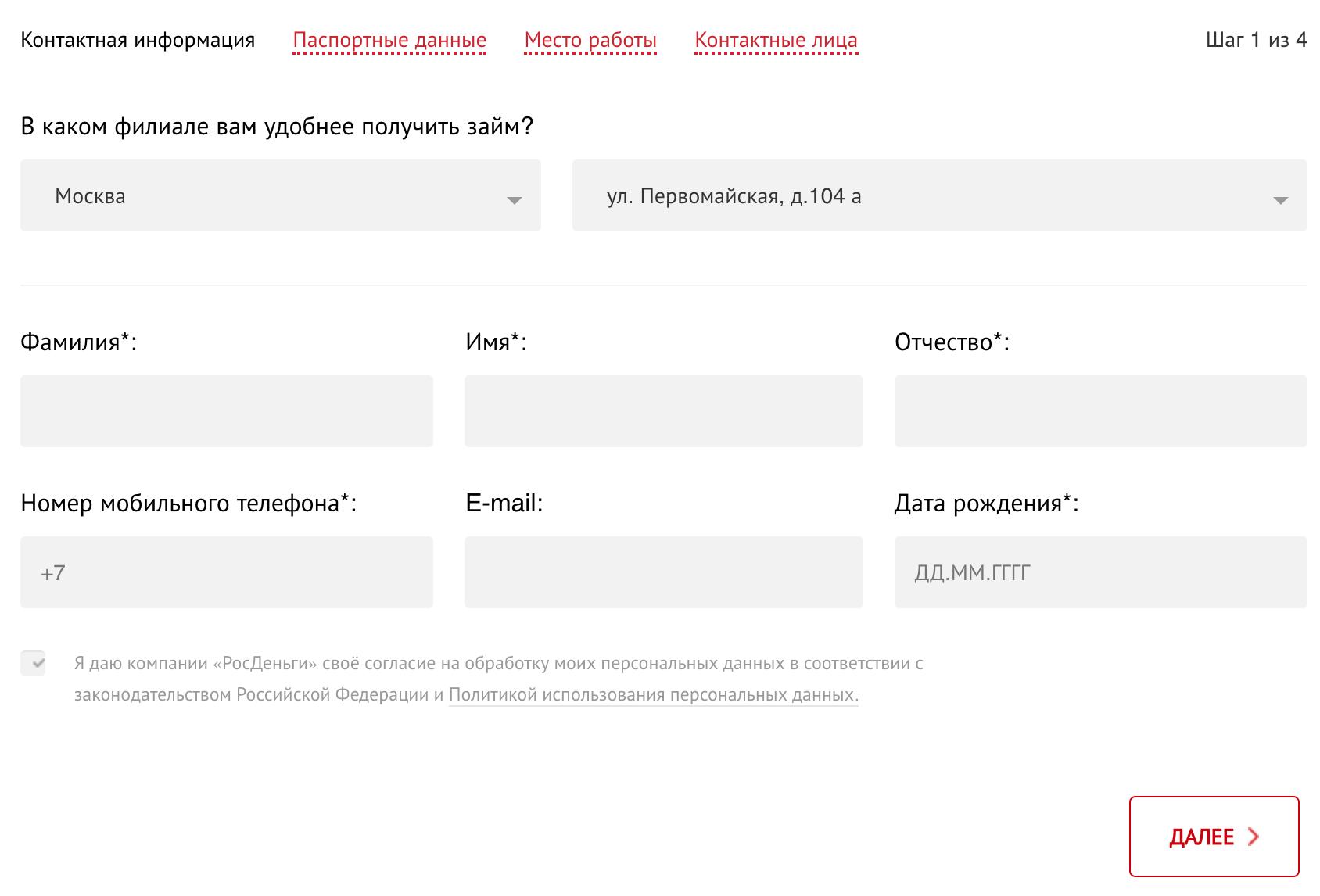 Registratsiya-lichnogo-kabineta-Rosdengi.png
