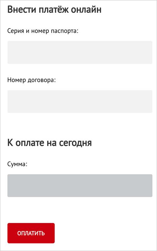 rosdengi-platezh.png