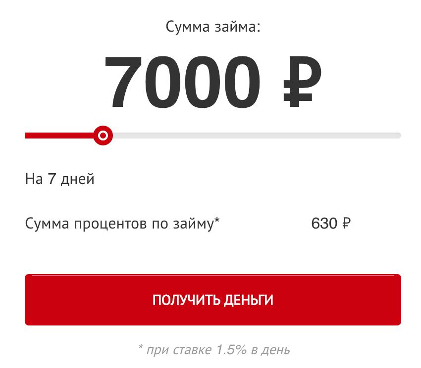 Vzyat-zajm-v-Rosdengi.png