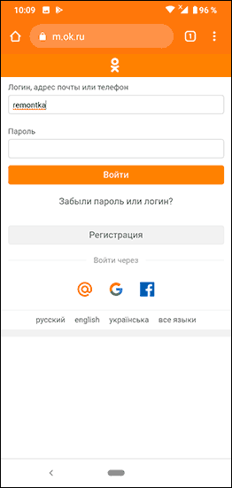 login-odnoklassniki-phone.png