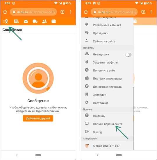 enable-odnoklassniki-full-version-phone.png