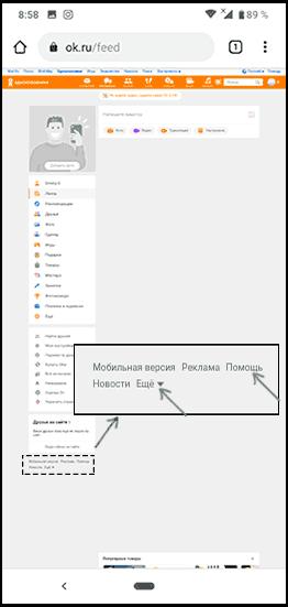 odnoklassniki-settings-from-phone.png