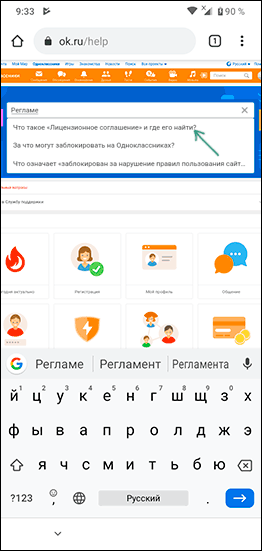 open-odnoklassniki-reglament.png