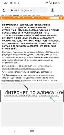 delete-odnoklassniki-profile-phone.png