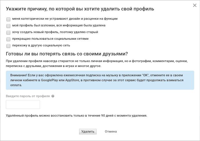 delete-odnoklassniki-page-phone-permanently.png