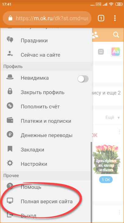 perehod-k-polnoy-versii-odnoklassnikov.png
