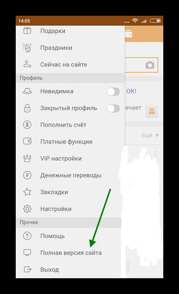 polnaya-versiya-sajta-OK.png