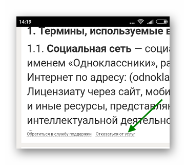 otkazatsya-ot-uslug-OK.png