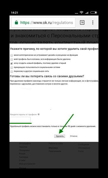 udalyaem-profil-odnoklassniki.png