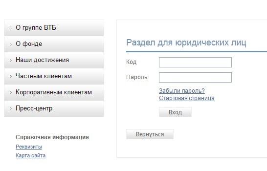 vtb-pensionnyy-fond5.jpg