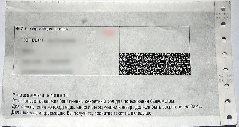 bankovskij-konvert-s-parolem.png