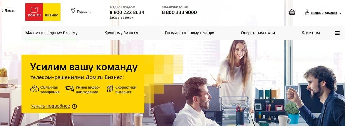 dom-ru-biznes.jpg