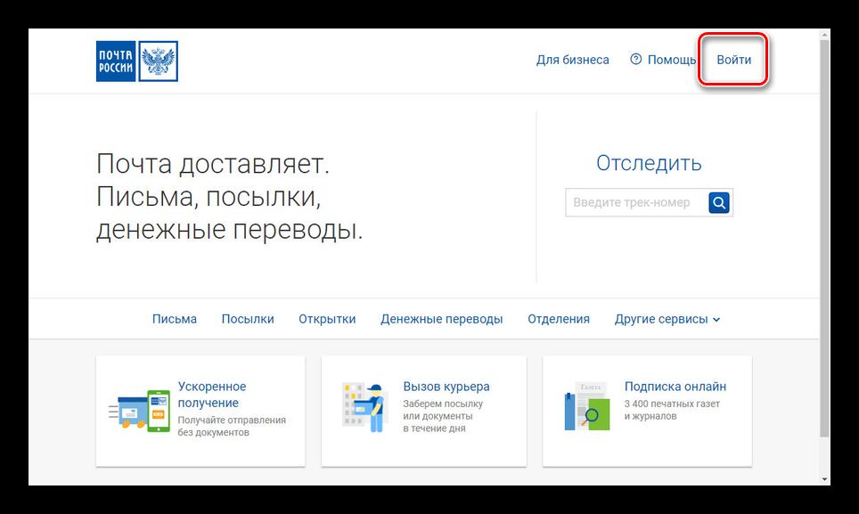 Perehod-k-stranitse-vhoda-na-sayte-Pochtyi-Rossii.png