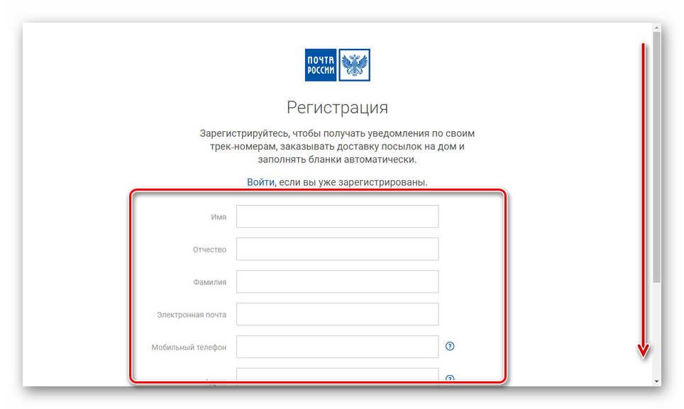 Protsess-vvoda-dannyih-na-sayte-Pochtyi-Rossii.png