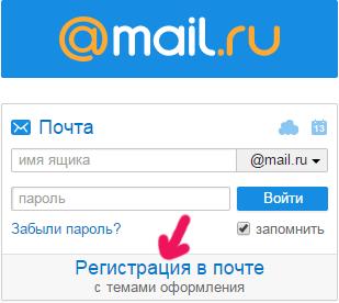 mail-ru-registratsiya-ii.png