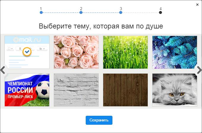 mail-ru-registratsiya-c.png