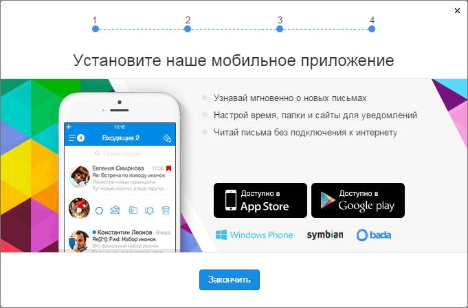 mail-ru-registratsiya-d.png