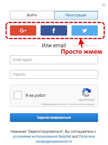 registraciya-serpstat.png