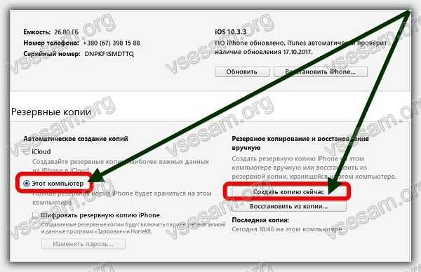 ubrat-parol-ogranicheniy-iphone-5s-s-ios-10.jpg