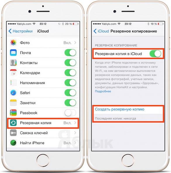 backup-data-icloud-iphone_2.jpg