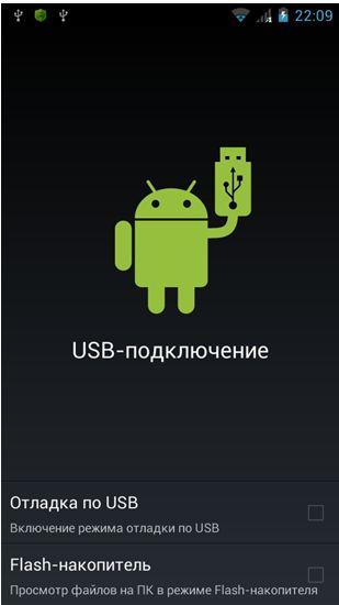 андроид-2.jpg