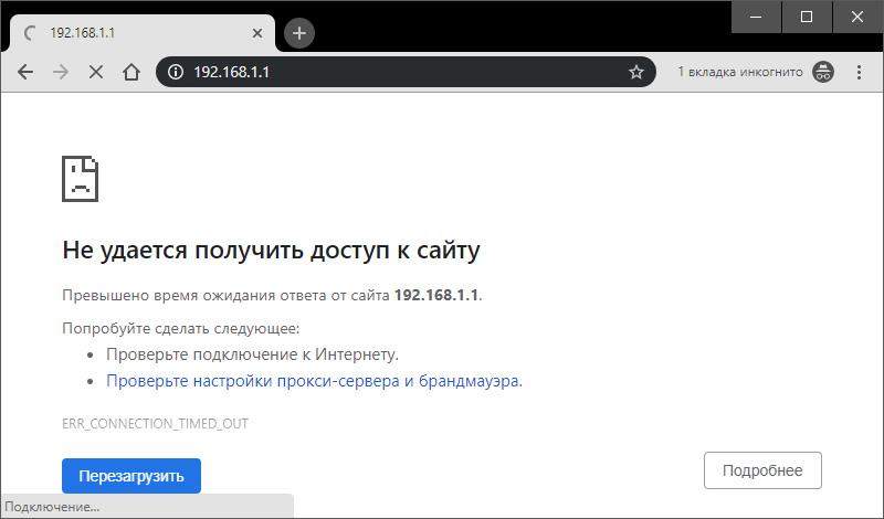 1563879819_ne-ydayetsa-podkluchitca-k-saytu.jpg