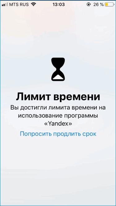 Limit-ispolzovaniya-Brauzer-YAndeks.png