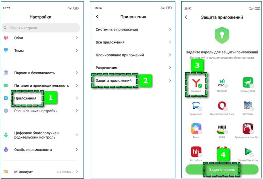 Zashhita-Yandex.png