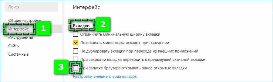 Otobrazhenie-vkladok-v-YAndeks-Brauzere.png