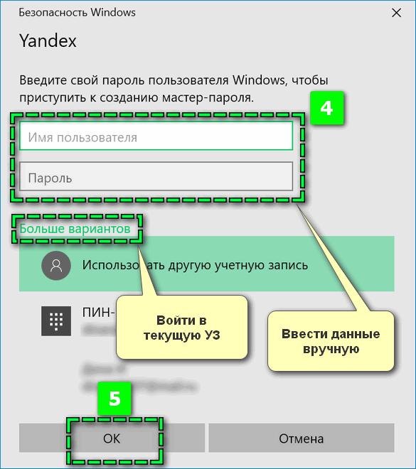 Avtorizatsiya-v-Windows.png