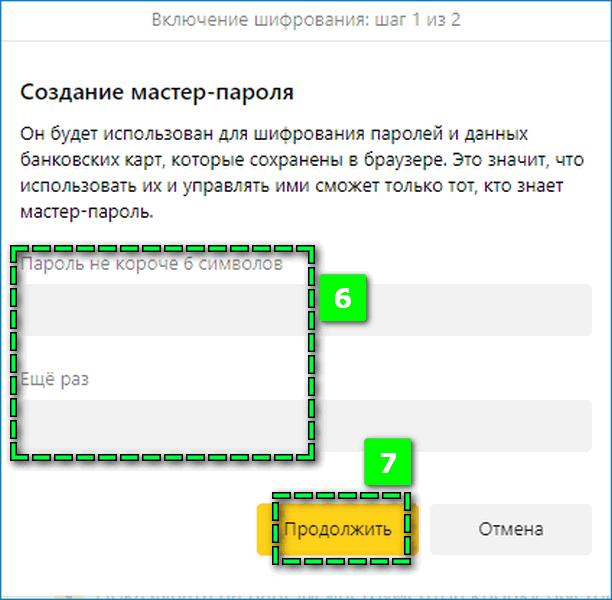 Sozdanie-master-parol-v-YAndeks-Brauzere.png