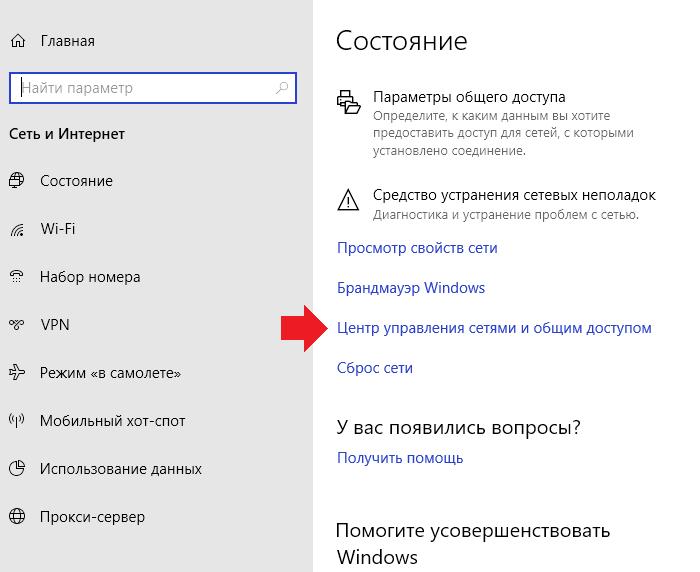 kak-posmotret-parol-ot-wifi-na-kompyutere-windows-102.png