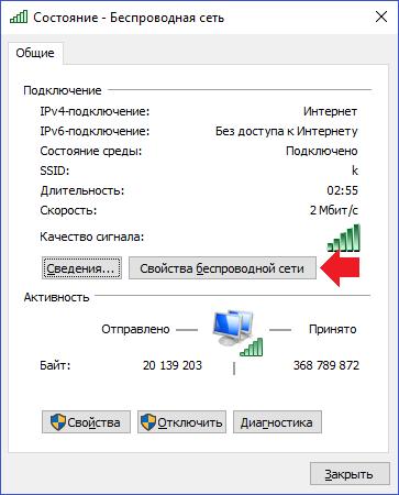 kak-posmotret-parol-ot-wifi-na-kompyutere-windows-105.png