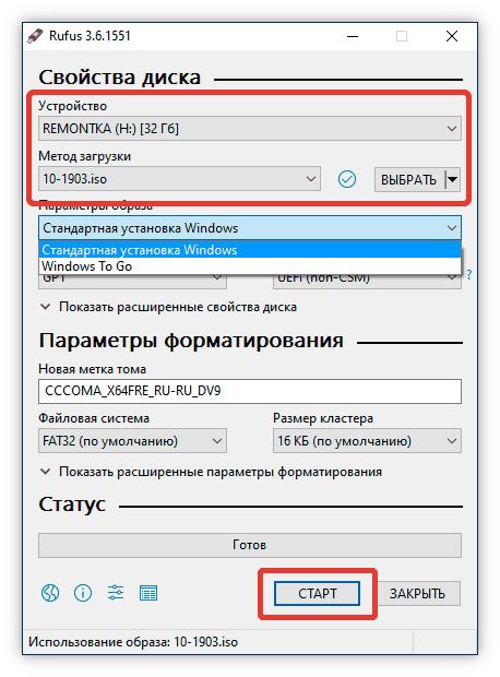 sozdanie-zagruzochnoy-fleshki-cherez-rufus.png
