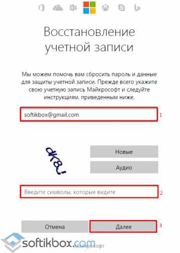 kak_uznat_parol_windows_10_34.jpg