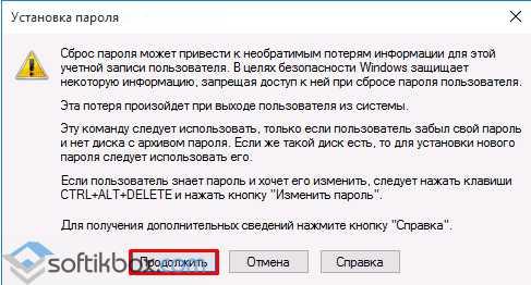 kak_uznat_parol_windows_10_40.jpg