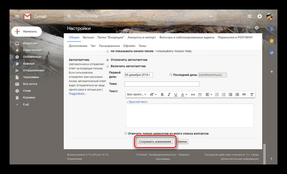 Sohranenie-podpisi-dlya-pisem-na-sayte-servisa-Gmail.png