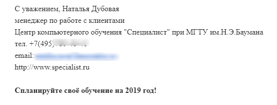 Call-to-action-in-signature.png
