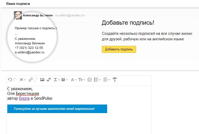 Yandex-Signature-1.png