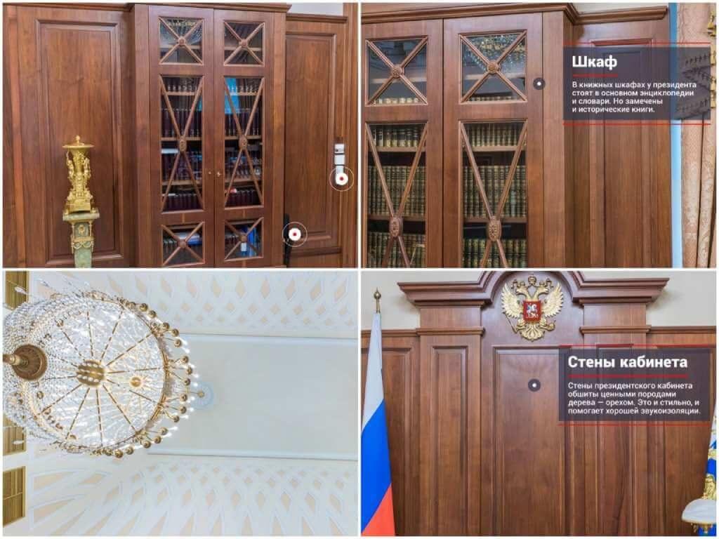 lichnyj-kabinet-vladimira-putina-foto-7-1024x768.jpg