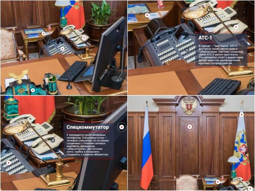 lichnyj-kabinet-vladimira-putina-foto-1024x768.jpg