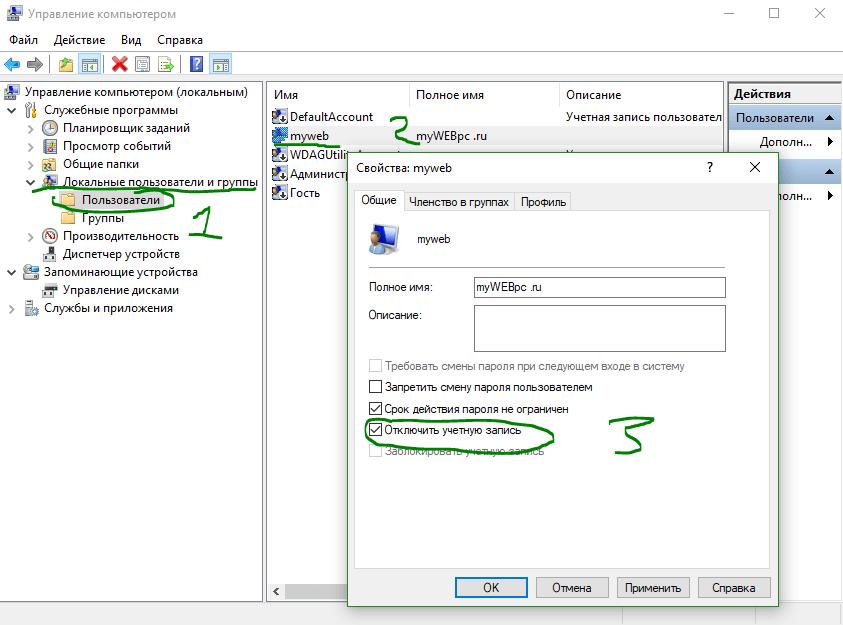 Отключить-учетную-запись-пользователя-Windows-10.png
