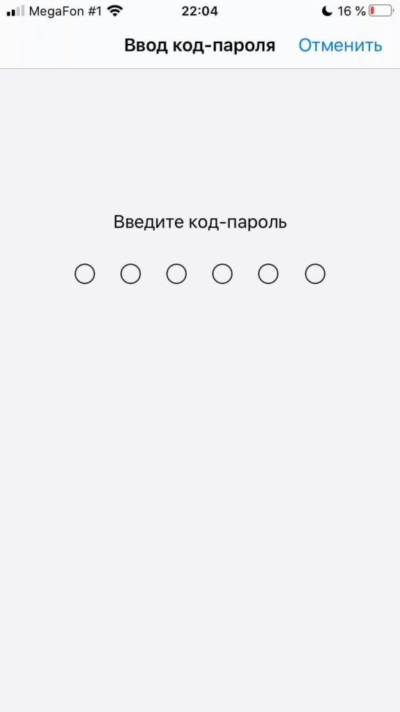 Ввод-кода-пароля-576x1024.jpg