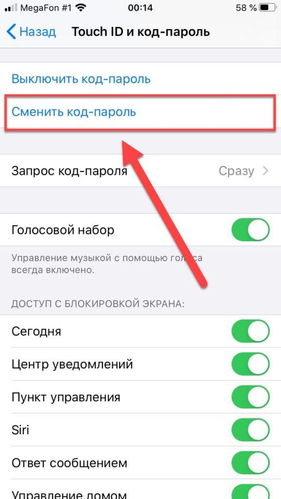 Пункт-меню-Сменить-код-пароль-576x1024.jpg