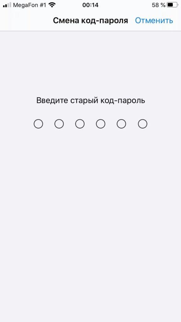 Указываем-старый-код-пароль-576x1024.jpg