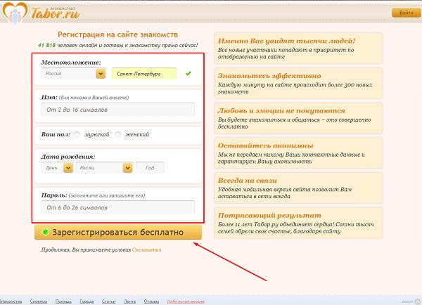 регистрация-на-сайте-табор.ру.png