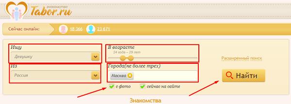 Поиск-на-табор.ру.png