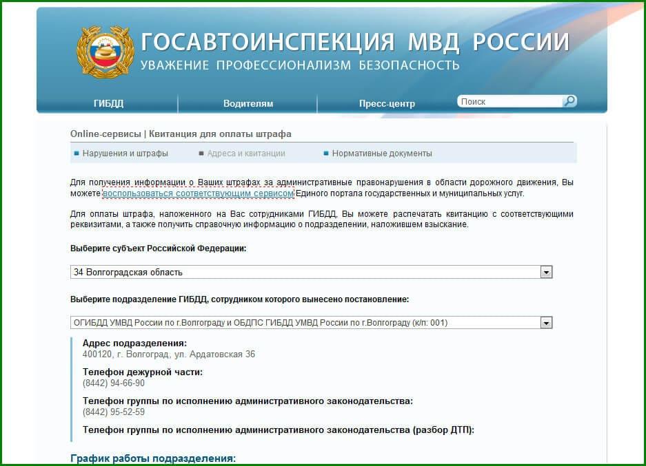 gibdd-lichnyiy-kabinet-vhod.jpg