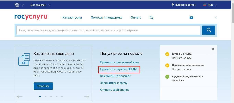 gosuslugi-zaregistrirovatsya-v-lichnom-kabinete-gibdd.jpg